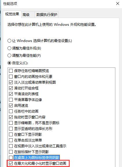 win10窗口动画